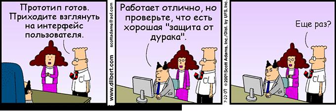 Dilbert-Комиксы-799742