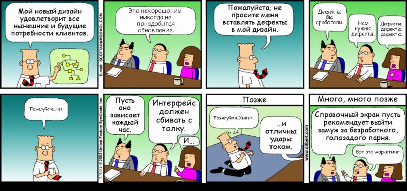 Dilbert2